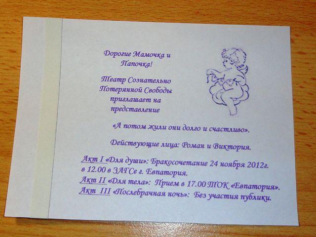 подписать приглашение на свадьбу образец