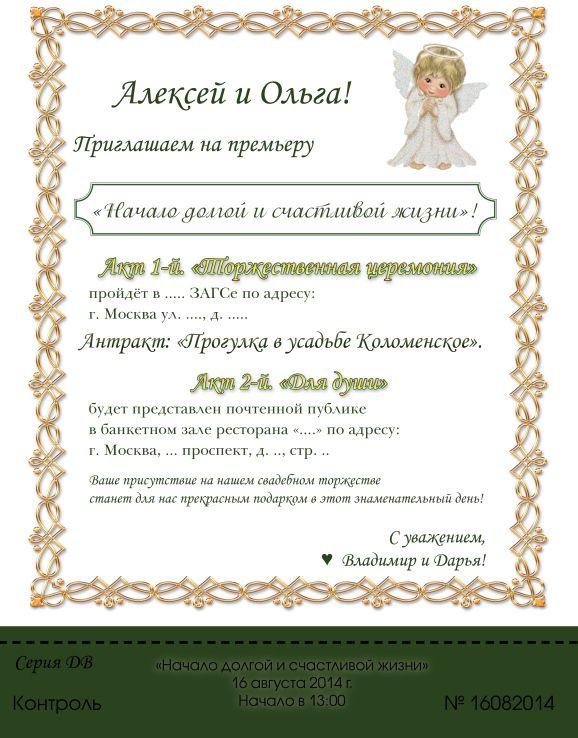 Вариант пригласительного на свадьбу