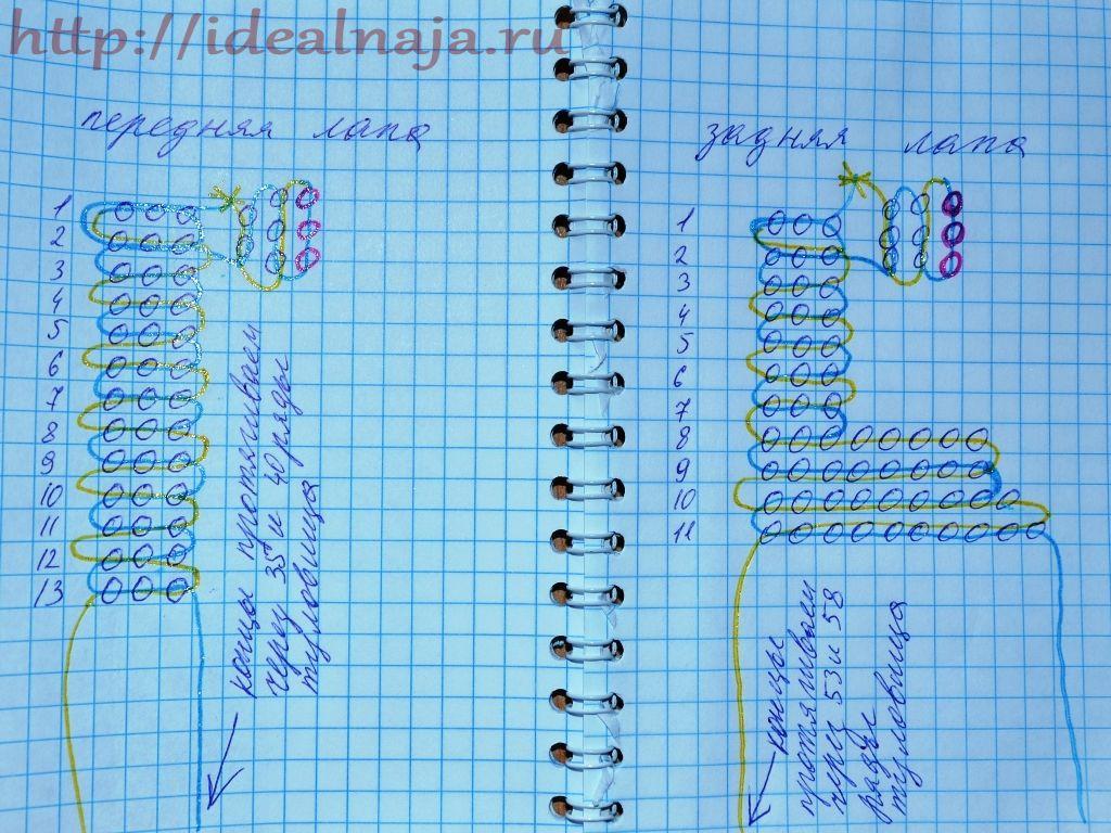 Схема плетения лап дракона.  Дракон из бисера схема (2) .