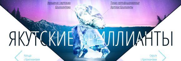 Якутские бриллианты