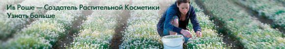 Ив Роше растительная косметика