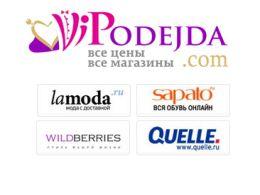 Приятный и экономный шопинг с VIPodejda