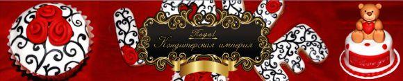 Кондитерская мастерская Роял