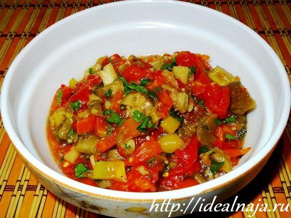 Салат с запечеными баклажанами, помидорами и болгарским перцем