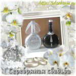 Бутылки декорированные к серебряной свадьбе