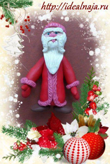 пластилиновый Дед Мороз